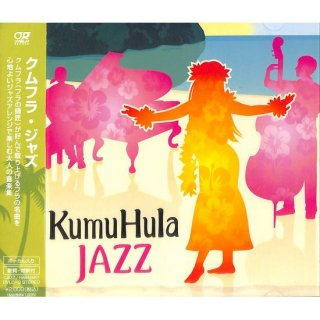 【<s>参考価格2095円</s>】KumuHula JAZZ クムフラ・ジャズ【ジャズカバー】