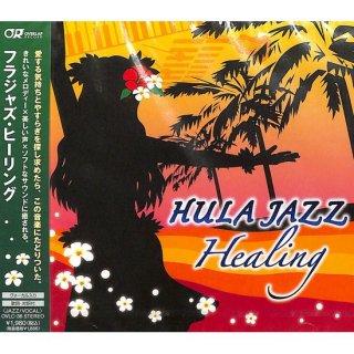 【<s>参考価格2073円</s>】HULAJAZZ Hearing フラジャズ・ヒーリング【ジャズカバー】