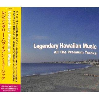 【<s>参考価格2545円</s>】レジェンダリー・ハワイアン・ミュージック 【輸入盤】
