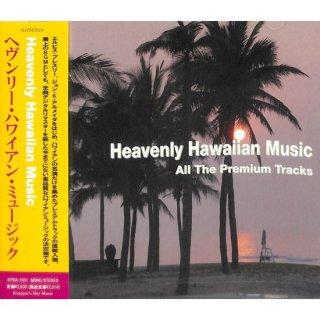 【<s>参考価格2545円</s>】ヘヴンリー・ハワイアン・ミュージック 【輸入盤】