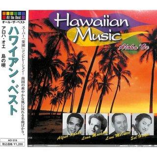 【特価】ハワイアン・ベスト アロハ・オエ