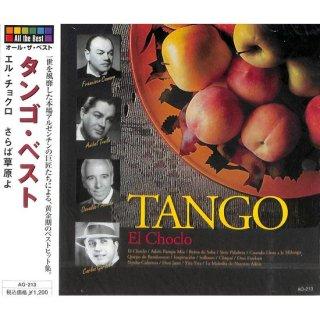【<s>参考価格1257円</s>】タンゴ・ベスト エル・チョクロ