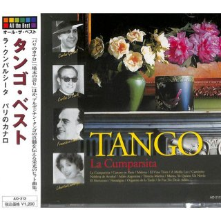 【<s>参考価格1257円</s>】タンゴ・ベスト ラ・クンパルシータ