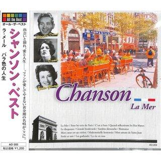 【<s>参考価格1257円</s>】シャンソン・ベスト ラ・メール
