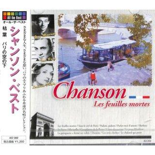 【<s>参考価格1257円</s>】シャンソン・ベスト 枯葉