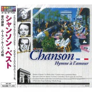 【<s>参考価格1257円</s>】シャンソン・ベスト 愛の賛歌