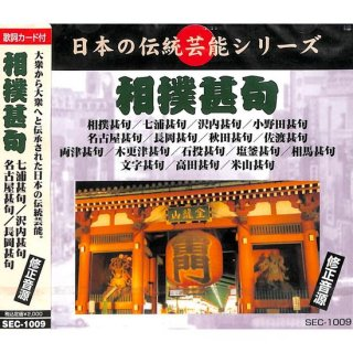 【<s>参考価格2095円</s>】日本の伝統芸能シリーズ 相撲甚句