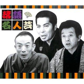 【<s>参考価格1025円</s>】決定版 落語名人芸