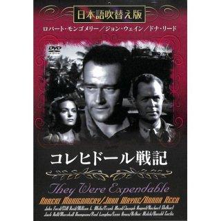 【DVD】コレヒドール戦記