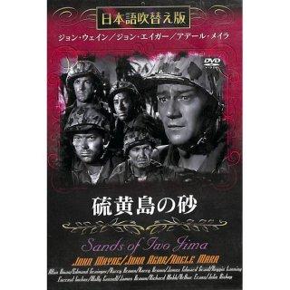【DVD】硫黄島の砂