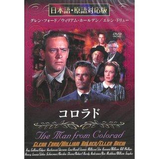 【DVD】コロラド