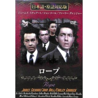 【DVD】ロープ