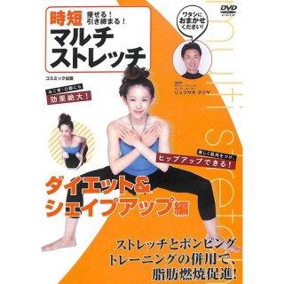 【DVD】時短マルチストレッチ ダイエット&シェイプアップ編