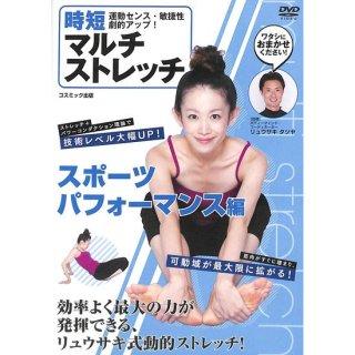 【DVD】時短マルチストレッチ スポーツパフォーマンス編