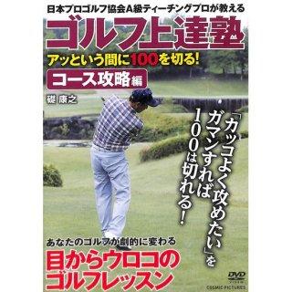 【DVD】ゴルフ上達塾 アッという間に100を切る! コース攻略編
