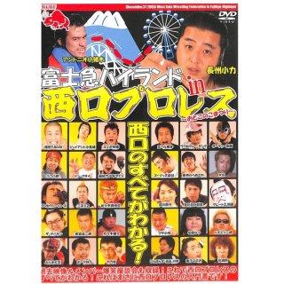【DVD】富士急ハイランド in 西口プロレス 〜おとこのこまつり〜