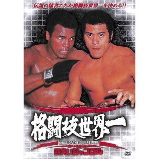 【DVD】四角いジャングル 格闘技世界一