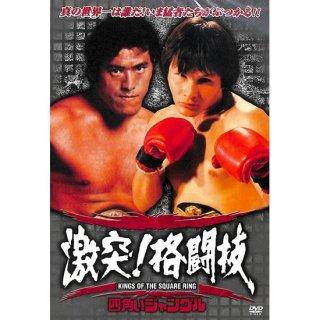 【DVD】四角いジャングル 激突!格闘技