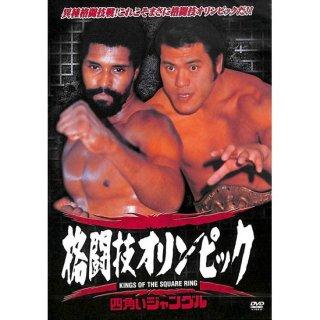 【DVD】四角いジャングル 格闘技オリンピック