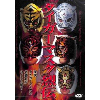【DVD】タイガーマスク烈伝