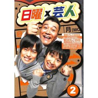 【DVD】日曜×芸人 2