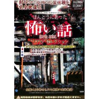"""【DVD】ほんとうにあった怖い話 DVD BOX  """"リアル"""