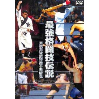 【DVD】最強格闘技伝説 真樹日佐夫特撰十番勝負