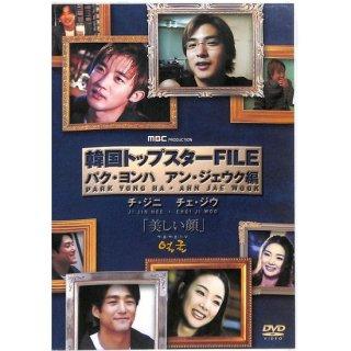 【DVD】韓国トップスターFILE 「美しい顔」 パク・ヨンハ/アン・ジェウク編