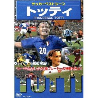 【DVD】サッカーベストシーン トッティ