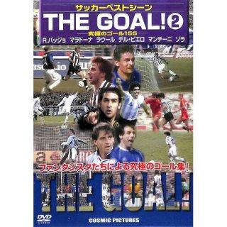 【DVD】サッカーベストシーン THE GOAL!2 —究極のゴール155—