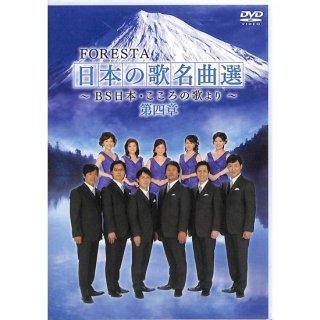 【DVD】FORESTA 日本の歌名曲選 〜BS日本・こころの歌より〜 第四章 (DVD2枚組)
