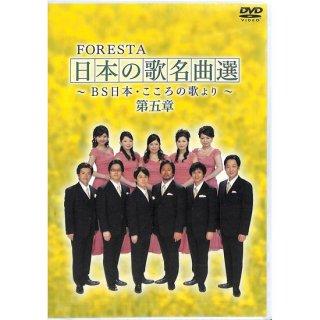 【DVD】FORESTA 日本の歌名曲選 〜BS日本・こころの歌より〜 第五章 (DVD2枚組)