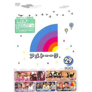 【DVD】アメトーーク! 29  (DVD2枚組)