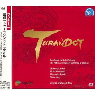 【DVD】演出:チャン・イーモウ プッチーニ:歌劇「トゥーランドット」全3幕
