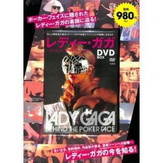 【DVD】レディー・ガガ —ビハインド・ザ・ポーカー・フェイス— DVD BOX