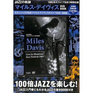 【DVD】JAZZの軌跡 マイルス・デイヴィス DVD BOOK