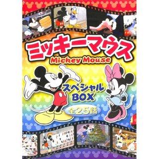 【DVD】ミッキーマウス スペシャルBOX (DVD5枚組)