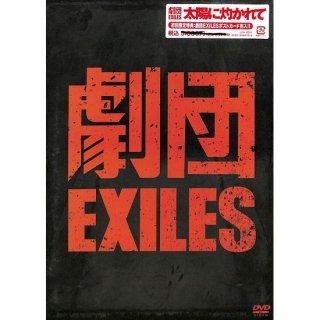 【DVD】劇団EXILES 「太陽に灼かれて」 【初回限定盤】