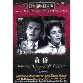 【DVD】黄昏 (日本語吹き替え版)