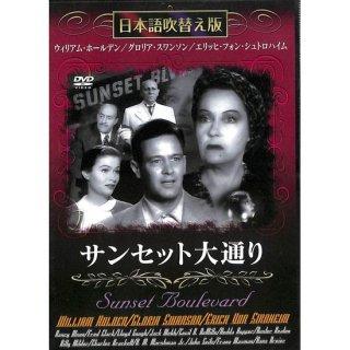 【DVD】サンセット大通り (日本語吹き替え版)