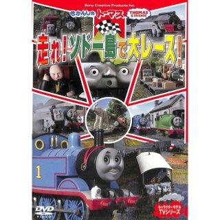 【DVD】きかんしゃトーマス 走れ!ソドー島で大レース!
