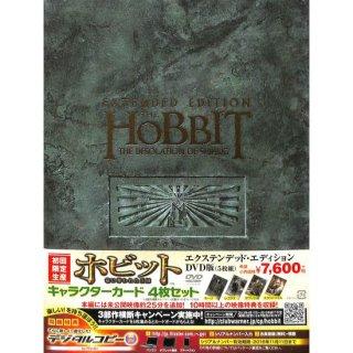 【DVD】ホビット 竜に奪われた王国 エクステンデッド・エディション DVD版 《初回限定生産》 (DVD5枚組)