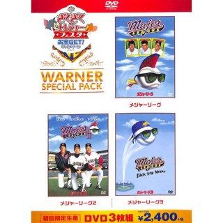 【DVD】メジャーリーグ ワーナー・スペシャル・パック 《初回限定生産》 《DVD3枚組》