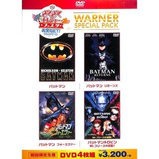 【DVD】バットマン ワーナー・スペシャル・パック 《初回限定生産》 (DVD4枚組)