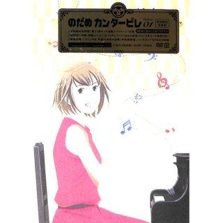 【DVD】のだめカンタービレ Volume01 《初回限定生産》
