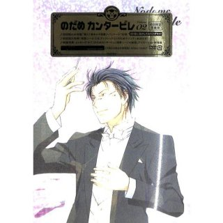 【DVD】のだめカンタービレ Volume02 《初回限定生産》