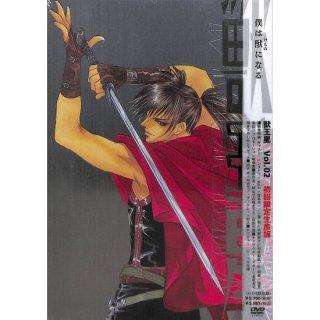 【DVD】獣王星 VOL.2 《初回限定生産版》