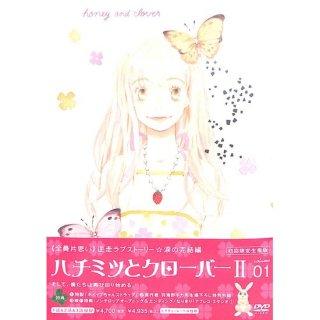 【DVD】ハチミツとクローバー� Vol.1 《初回限定生産版》