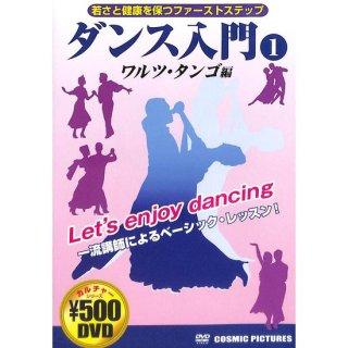 【DVD】ダンス入門1 ワルツ・タンゴ編
