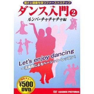 【DVD】ダンス入門2 ルンバ・チャチャチャ編